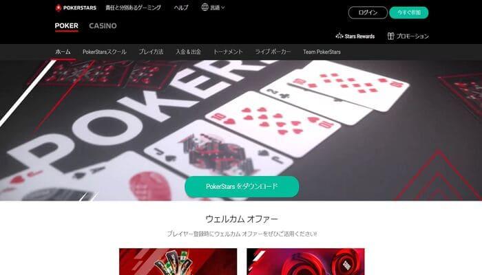 ポーカースターズ やり方