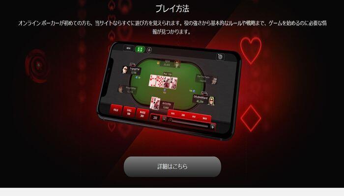 ポーカースターズ 公式画面