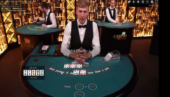 ポーカー プレイ画像