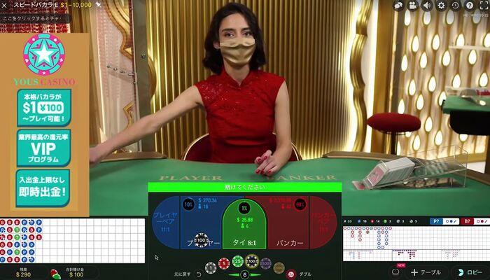 ユースカジノ プレイ画面