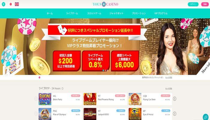 ユースカジノ 公式画面