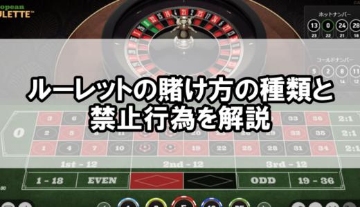 ルーレットの賭け方!賭け方の種類とルーレットの禁止行為を解説