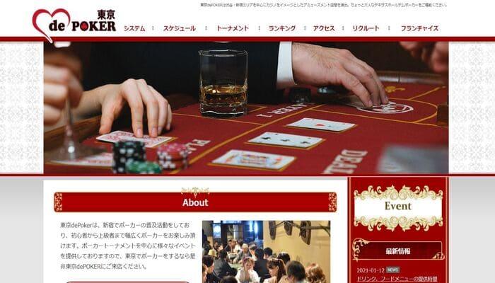 東京dePoker 公式画面