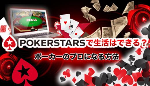 ポーカースターズ(Pokerstars)で生活はできる?ポーカーのプロになる方法