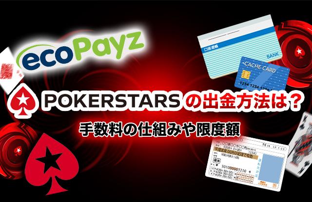 ポーカースターズ(Pokerstars)の出金方法は?手数料の仕組みや限度額を解説