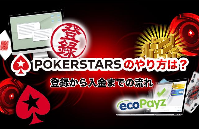 ポーカースターズ(Pokerstars)のやり方は?登録から入金までの流れを徹底解説