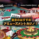 東京のおすすめアミューズメントカジノ!新宿・秋葉原にあるのは?
