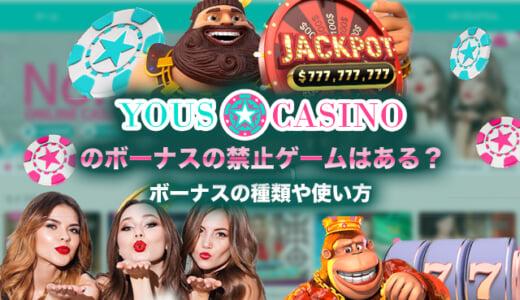 ユースカジノの初回入金ボーナスの禁止ゲーム!禁止行為も解説