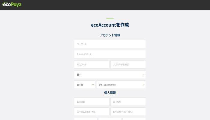 エコペイズ アカウント作成画面