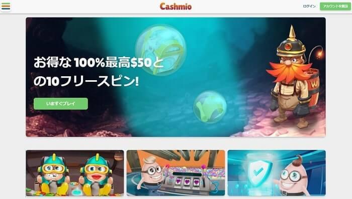 カシュミオ 公式画面