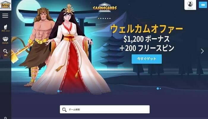カジノゴッズ 公式画面