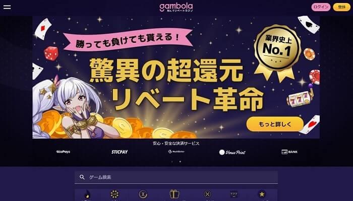 ギャンボラカジノ 公式画面