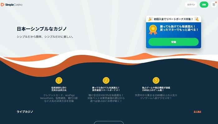シンプルカジノ 公式画面