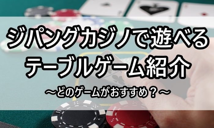 ジパングカジノで遊べるテーブルゲーム