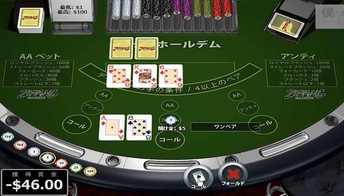 ジパングカジノ ライブカジノ ポーカー