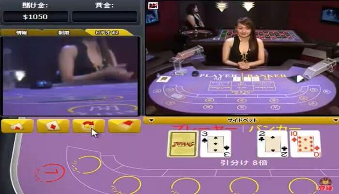 ジパングカジノ ライブゲーム バカラ