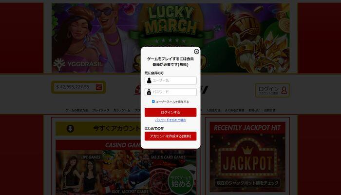 ジパングカジノ ログイン画面