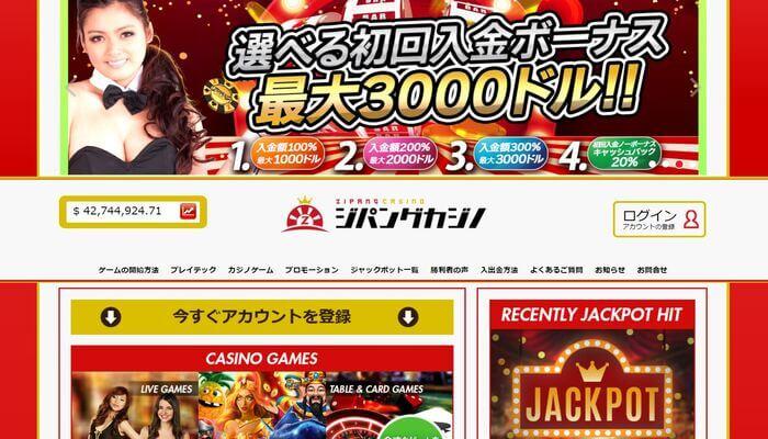 ジパングカジノ 公式ページ