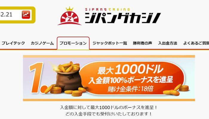 ジパングカジノ 100%入金ボーナス