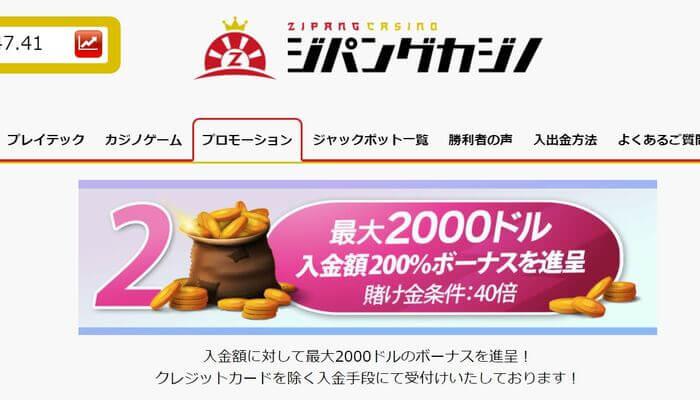 ジパングカジノ 200入金ボーナス