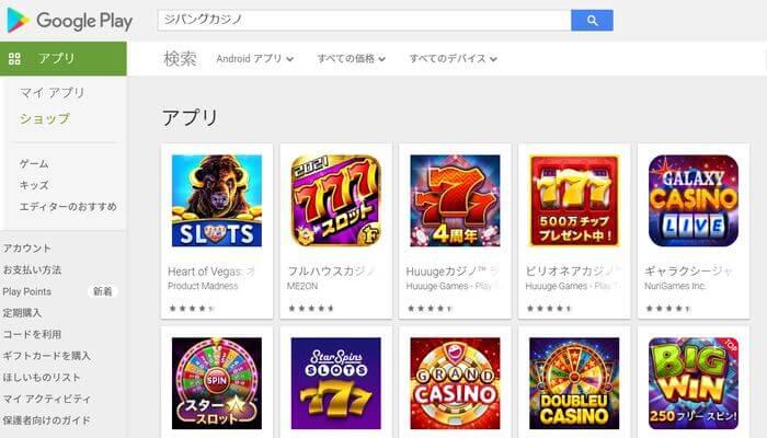ジパングカジノ Google Play