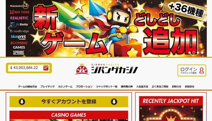 ジパングカジノ TOP 公式画面