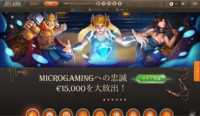 ジョイカジノ 公式画面