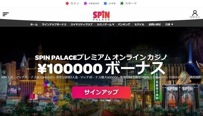 スピンパレスカジノ 公式画面