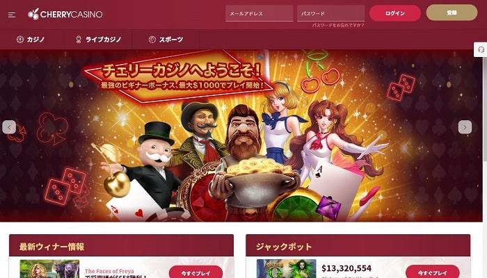 チェリーカジノ 公式画面