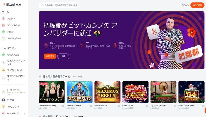 ビットカジノ 公式画面