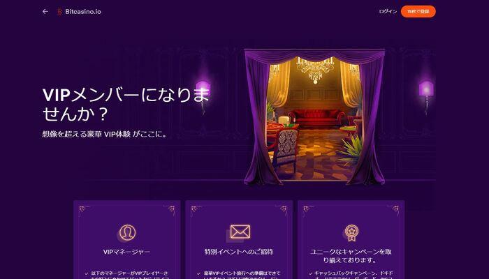 ビットカジノ VIP特典