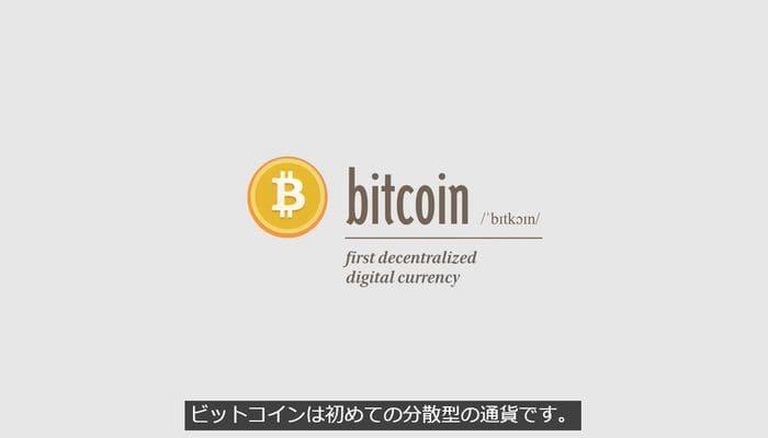 ビットコイン 公式画面