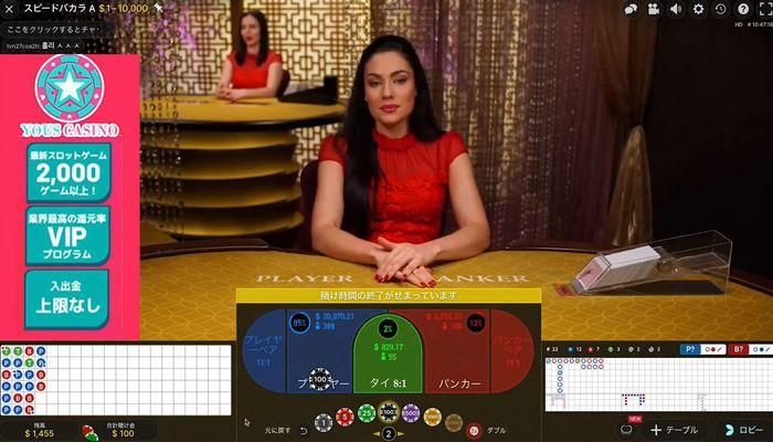 ユースカジノ スピードバカラ プレイ画面