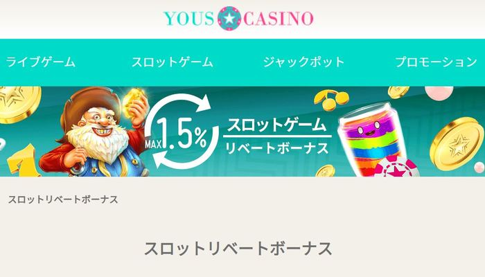 ユースカジノ スロットリベートボーナス画面
