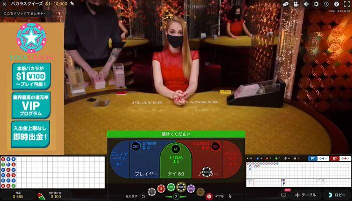 ユースカジノ バカラスクイーズ プレイ画面