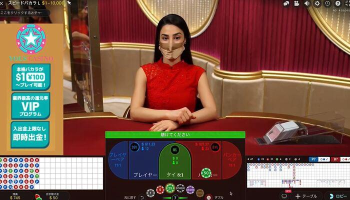 ユースカジノ バカラ プレイ画面