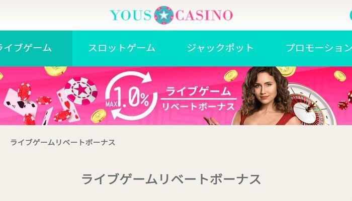 ユースカジノ ライブゲームリベートボーナス