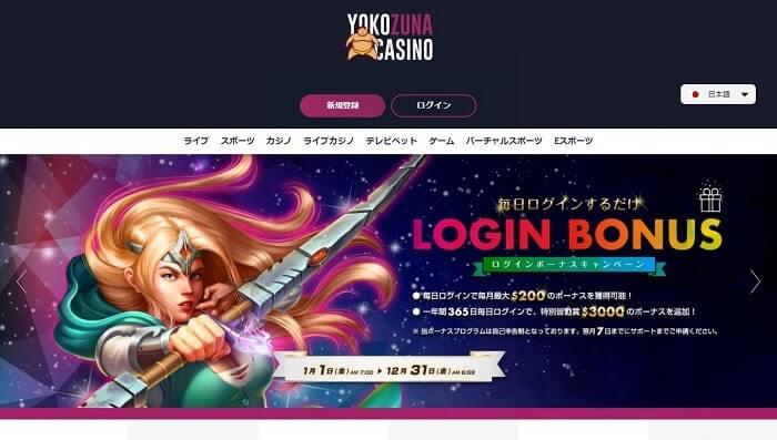ヨコヅナカジノ 公式画面