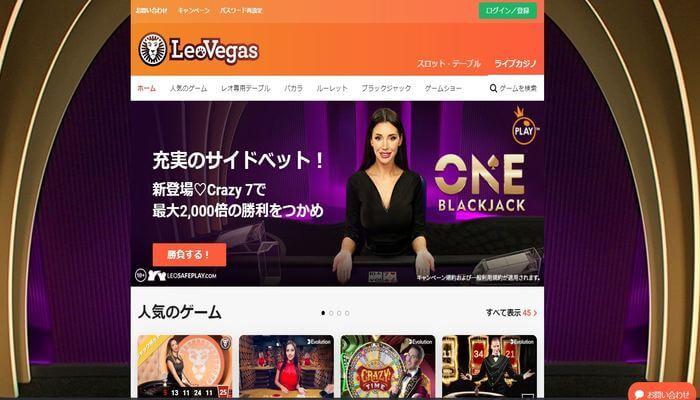 レオベガスカジノ 公式画面