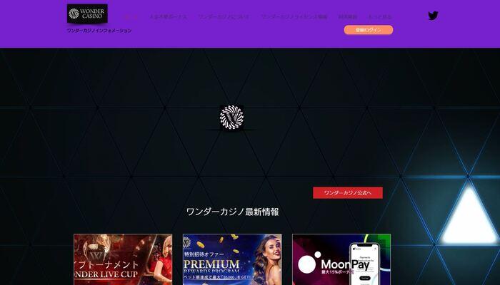 ワンダーカジノ 公式画面