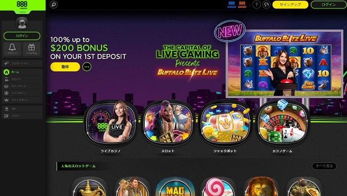 888カジノ 公式画面