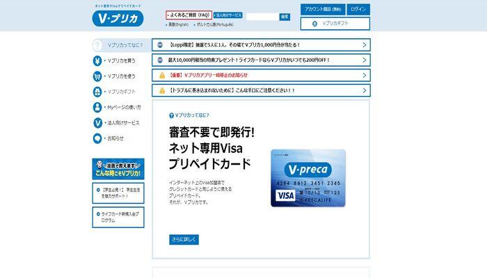 Vプリカ 公式画面