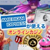 AMEX(アメックス)が使えるオンラインカジノ【2021年最新】