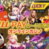 auPAYカードが使えるオンラインカジノ一覧!