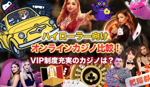 ハイローラー向けオンラインカジノ比較!VIP制度充実のカジノは?