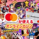 MasterCard(マスターカード)が使えるオンラインカジノ【2021年最新】