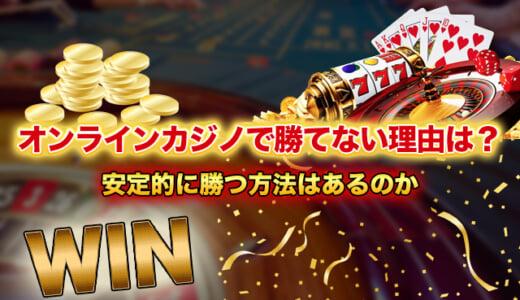 オンラインカジノで勝てない理由は?安定的に勝つ方法はあるのか