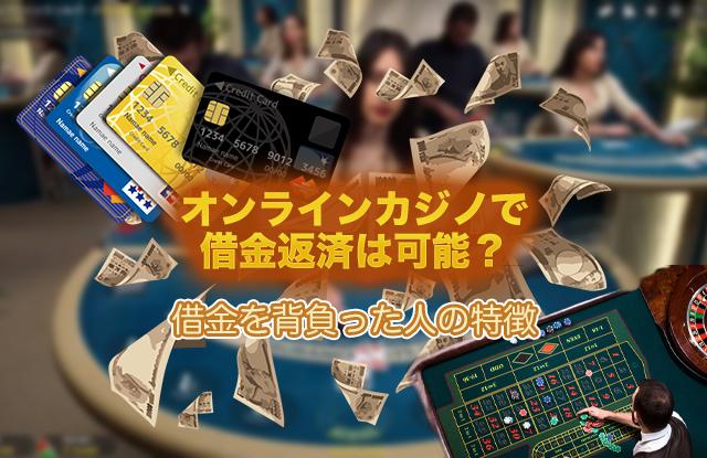 オンラインカジノで借金返済は可能?借金を背負った人の特徴を解説