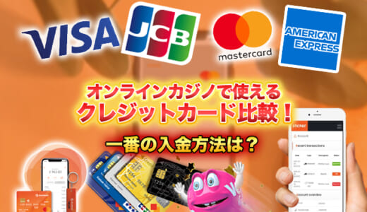 オンラインカジノで使えるクレジットカード比較!一番の入金方法は?