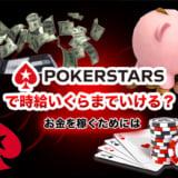ポーカースターズ(Pokerstars)で時給いくらまでいける?お金を稼ぐためには